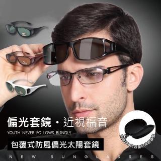 防風偏光級太陽套鏡2入組(附眼鏡盒)/