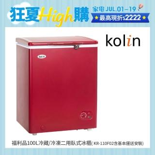 【Kolin 歌林】100L 臥式 冷藏/冷凍 二用冰櫃 KR-110F02(基本運送/ 送 折箱定位)