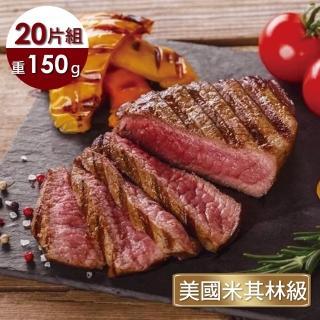 【20片組】美國頂級霜降極嫩厚切牛排(150g/片)