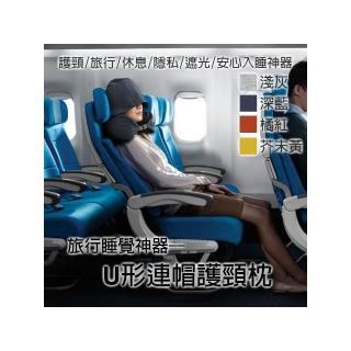 【Seoul house】多用途旅行護頸枕(飛機枕 U型枕 午睡枕 旅行枕)