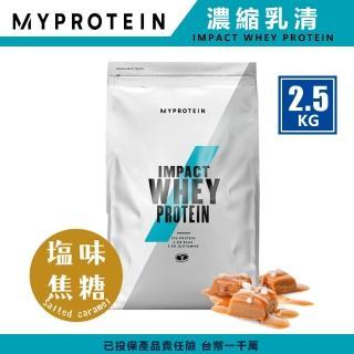 【MYPROTEIN】英國 MYPROTEIN 官方代理經銷 IMPACT 乳清蛋白粉 2.5公斤(鹽味焦糖)