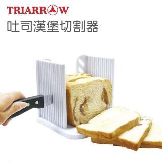 【三箭牌】土司漢堡切片器(K-2200)