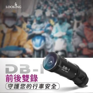 【LOOKING】DB-1雙捷龍 便攜式單機前後雙錄行車記錄器 專利設計 FHD1080P SONY鏡頭(全球首發、專利設計)