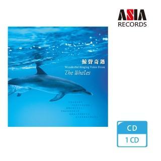 【亞洲唱片】鯨聲奇遇(大自然音樂系列)