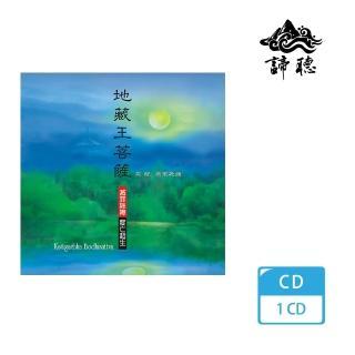 【諦聽文化】地藏王菩薩(佛曲唱頌系列)