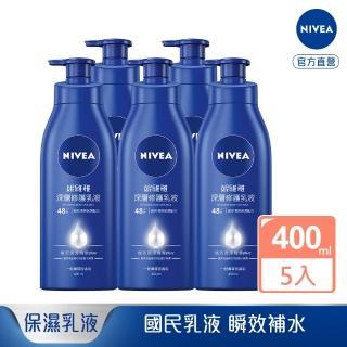 【NIVEA 妮維雅】保濕乳液400ml 5入組任選(深層修護/水潤輕透)