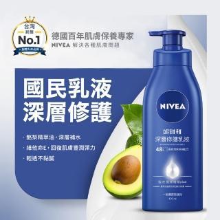 【NIVEA 妮維雅】保濕乳液400ml 5入組任選(深層修護/水潤輕透/清新蘆薈)