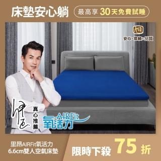 【日本旭川】里昂零重力6.6cm支撐舒眠水洗床墊-舒適支撐加高型(雙人)