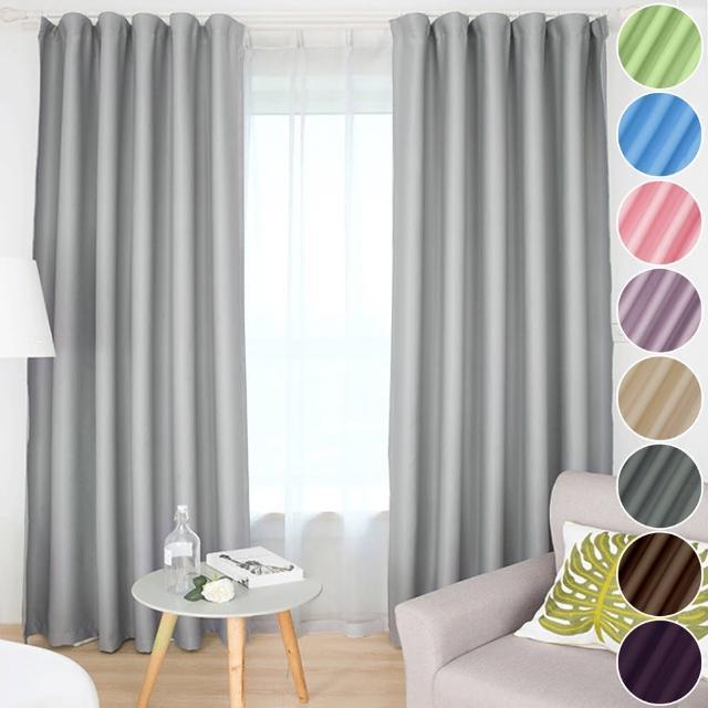 【小銅板-加厚純色遮光窗簾】寬130X高150-2片入-總寬260公分(可穿伸縮桿