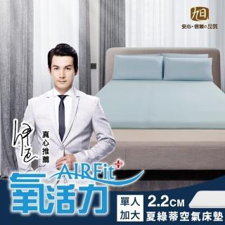 【日本旭川】夏綠蒂親膚涼感零重力支撐舒眠水洗床墊-舒適支撐型(單人加大)