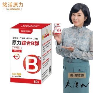 【悠活原力】綜合維生素B群 緩釋膜衣錠X1盒(60粒/瓶)