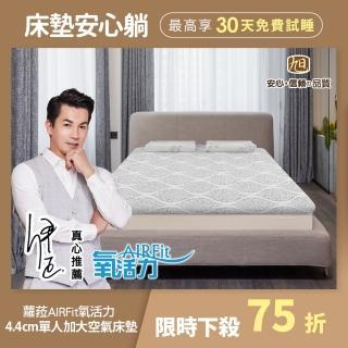 【日本旭川】蘿菈零重力4.4cm支撐舒眠水洗床墊-強力支撐型(單人加大)