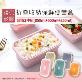 【日本Imakara】環保矽膠折疊收納保鮮便當盒3件組(850ml+550ml+350ml)