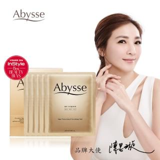 【abysse】黃金藻保濕逆齡多效面膜 5入裝(眾多名人老師專家 推薦愛用)