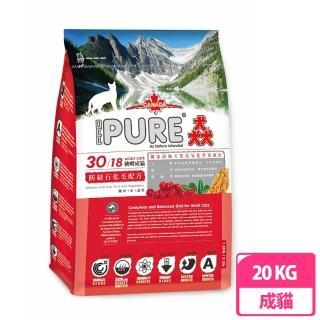 【PURE 猋】PURE30挑嘴成貓-防結石化毛配方20kg(繁殖包)