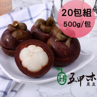 【五甲木】泰國極鮮冷凍山竹20包(500g/包)