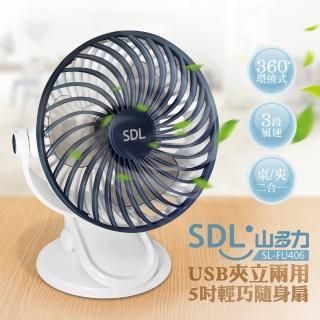 【SDL 山多力】5吋USB夾立兩用輕巧隨身扇(SL-FU406)
