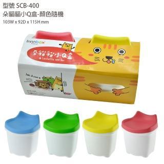 【樹德】SCB-400 朵貓貓小Q盒 2入(收納盒)