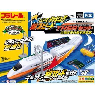 【TAKARA TOMY】台灣高鐵變速列車組(PLARAIL鐵道王國)