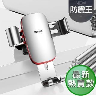 【BASEUS】倍思 全金屬智能重力車用手機支架(★超熱賣款★最新一代 全面升級款)