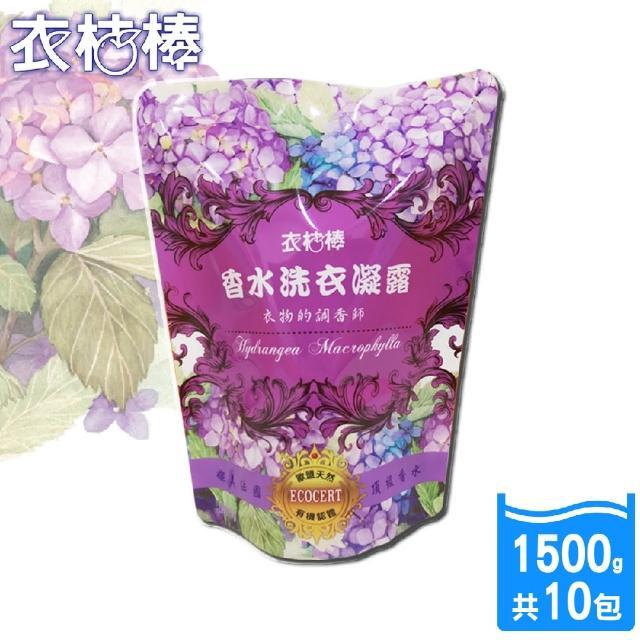 【衣桔棒】香水洗衣精-滿滿補充10件組(歐盟認證
