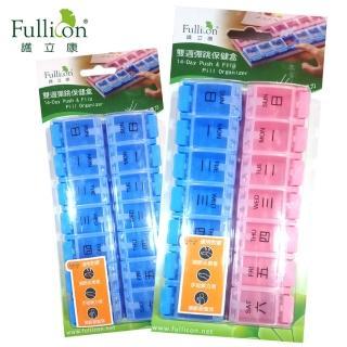 【Fullicon護立康】雙週彈跳保健藥盒(保健食品/藥品/小物收納盒)