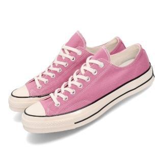 【CONVERSE】休閒鞋 All Star 低筒 穿搭 男女鞋 經典款 帆布鞋 情侶 簡約 球鞋 粉 米白(164952C)