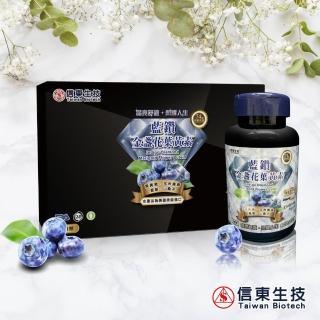 【信東生技】美國原裝進口-藍鑽金盞花葉黃素(60顆/瓶)