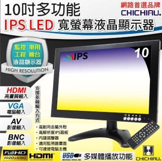 【CHICHIAU】10吋多功能IPS LED寬螢幕液晶顯示器(1280*800)