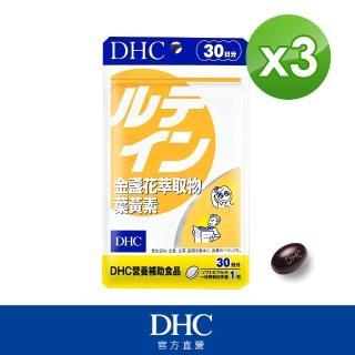 【DHC】金盞花萃取物葉黃素30日份(30粒/包)*3包組