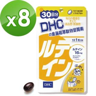 【DHC】金盞花萃取物葉黃素30日份(30粒/包)*8包組