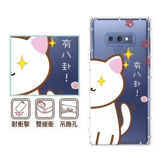 【反骨創意】三星 Note9 彩繪防摔手機殼 Q貓幫系列-皮主兒