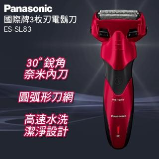 【Panasonic 國際牌】三刀頭電動刮鬍刀(ES-SL83-R)