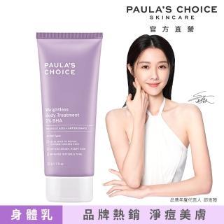 【Paulas Choice 寶拉珍選】抗老化柔膚2%水楊酸身體乳(210ml 新包裝)