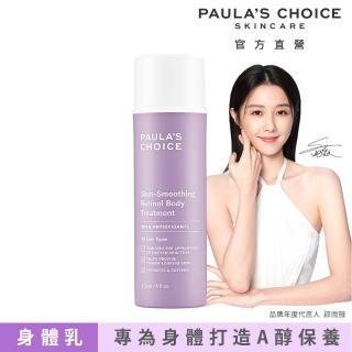 【Paulas Choice 寶拉珍選】抗老化緊緻A醇身體乳(118ml)