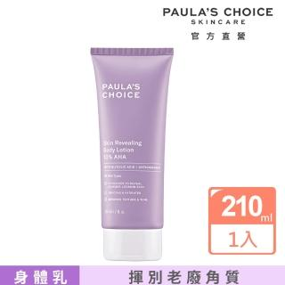 【Paulas Choice 寶拉珍選】抗老化煥采10%果酸身體乳(210ml)