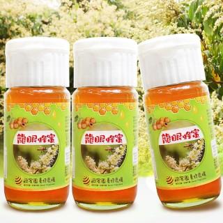 【田蜜園養蜂場】龍眼蜂蜜700g1瓶-1組(3大1小)