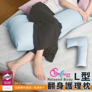 【Embrace 英柏絲】L型翻身護理枕 吸濕快乾 側睡抱枕 哺乳枕 看護輔助枕(藍)