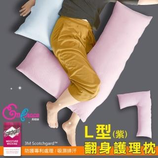 【Embrace 英柏絲】L型翻身護理枕 吸濕快乾 側睡抱枕 哺乳枕 看護輔助枕(紫)