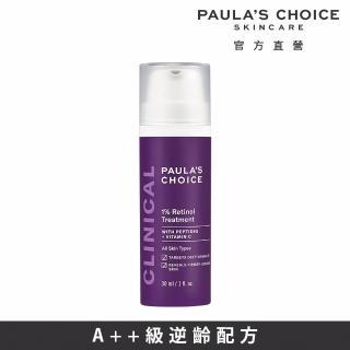 【Paulas Choice 寶拉珍選】1%A醇逆齡精華乳(30ml 2021.02.28)