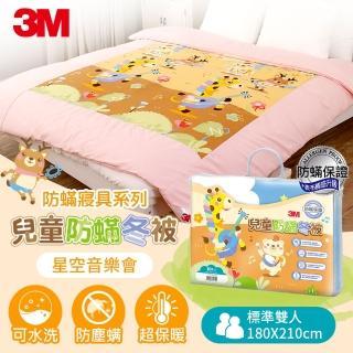【3M】換季防疫- 新一代兒童防蹣冬被(星空音樂會-雙人6X7)