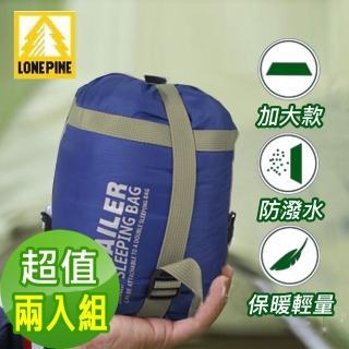 【澳洲LONEPINE】加大型四季輕量超迷你睡袋 兩色任選(兩入組)