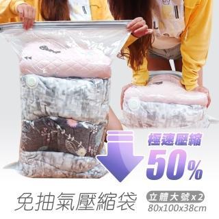 立體大號2入組 新一代免抽氣手壓真空收納壓縮袋 整理袋