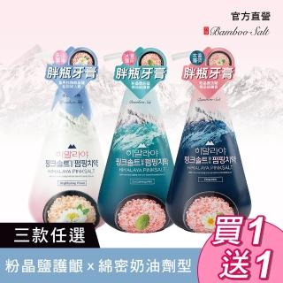 【LG】喜馬拉雅粉晶鹽胖瓶牙膏二入組(冰澈薄荷/花香薄荷 任選)