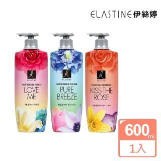【ELASTINE】經典熱銷香水潤髮乳 600ml(新裝任選)