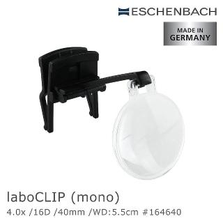 【Eschenbach】laboCLIP 4x/16D/40mm 德國製單眼夾式非球面放大鏡 164640