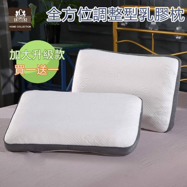 【18NINO81】可水洗多功能天絲乳膠枕(多感知天絲乳膠枕