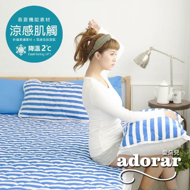 【Adorar】平單式針織親水涼感墊-雙人加大(藍)/