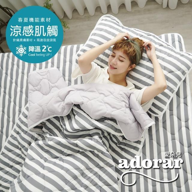 【Adorar】平單式針織親水涼感墊-雙人加大(灰)/