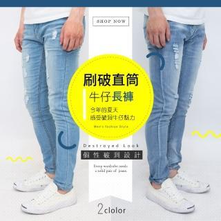 【KUPANTS】刷破直筒牛仔長褲(刷破 牛仔褲)